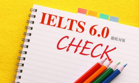 IELTS 6.0 対策