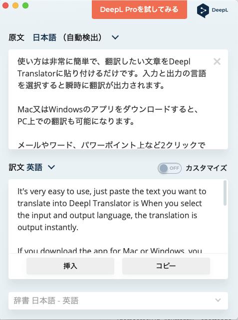 DeepL アプリ