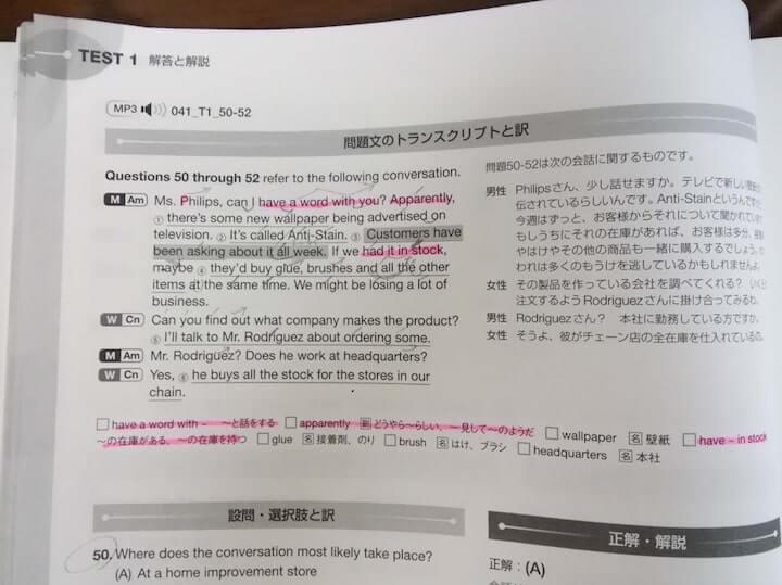 TOEIC リスニング 勉強 テキスト