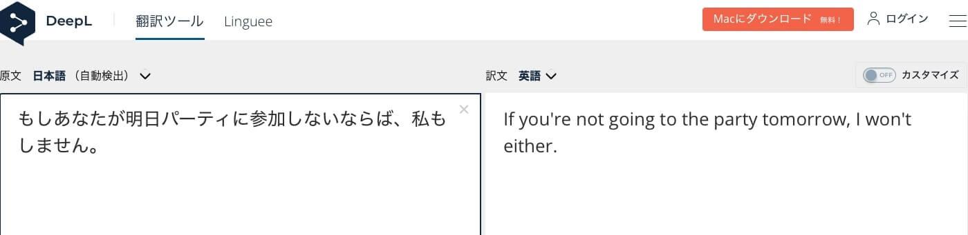DeepL 通常翻訳(和英)