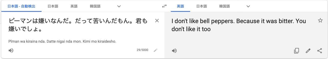 Google翻訳 口語表現(和英)