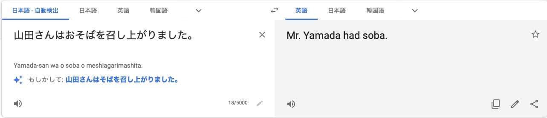 Google 翻訳 敬語表現(和英)
