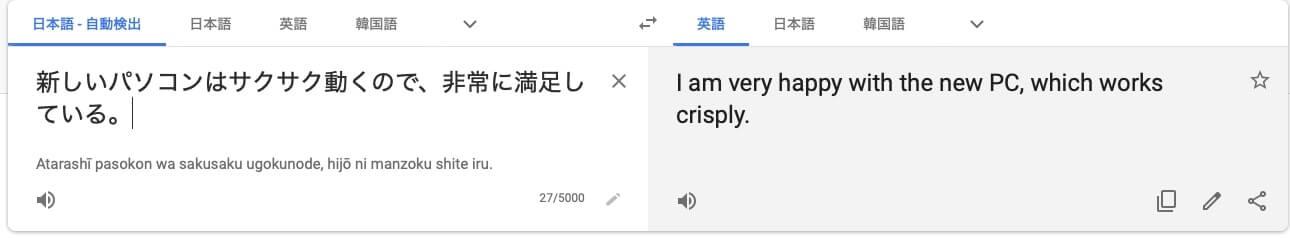 Google翻訳 オノマトペ(和英)