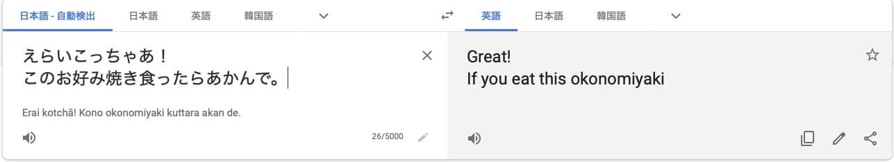 Google翻訳 スラング・砕けた表現・方言(和英)