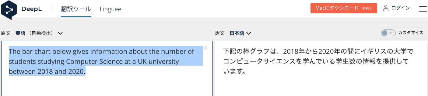 DeepL 通常翻訳(英和)