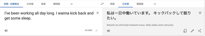 google翻訳 口語表現(英和)