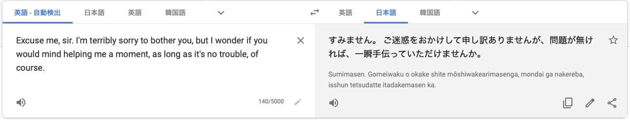 Google翻訳 丁寧な表現(英和)