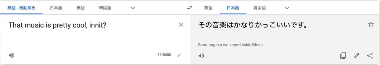 Google翻訳  スラング・砕けた表現(英和)