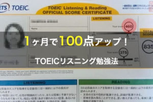 toeic listeing