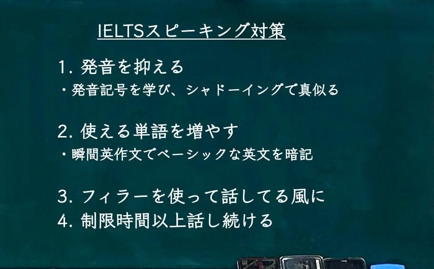 IELTS6.0 スピーキング対策