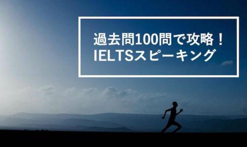 例題100題で攻略!IELTSスピーキング問題
