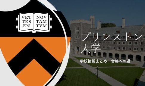 プリンストン大学 学校紹介