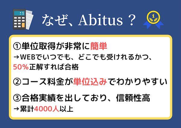 アビタスの特徴