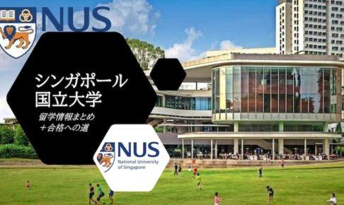 シンガポール国立大学 学校紹介