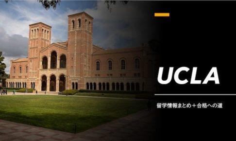 UCLA 学校紹介
