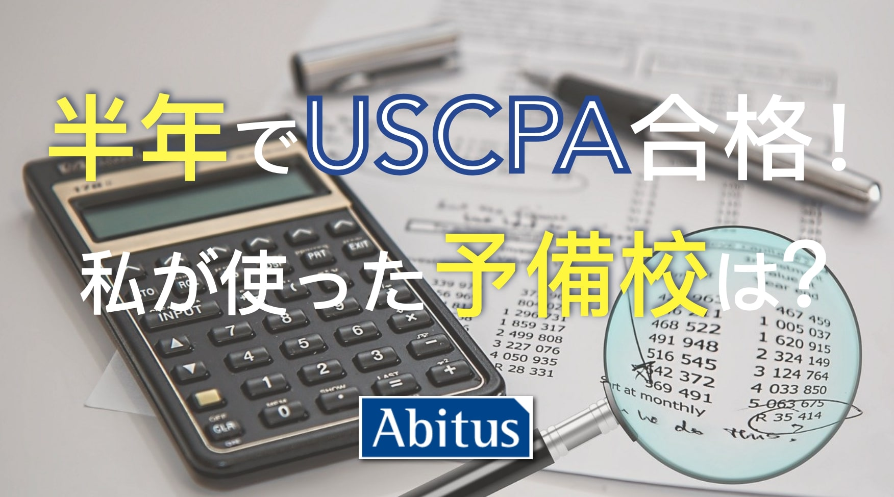 USCPA Abitus