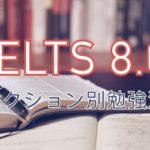 IELTS 8.0 勉強法