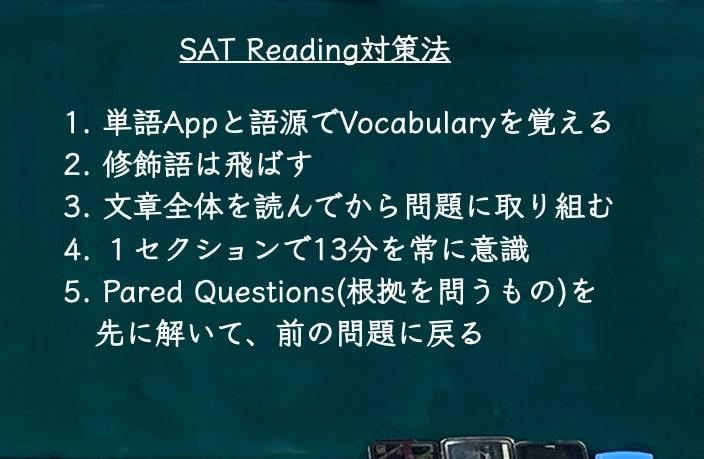 SAT Reading対策法