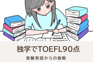 独学でTOEFL90点代を取得した勉強法