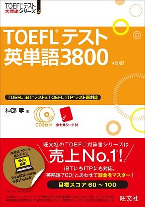 TOEFLテスト 英単語3800