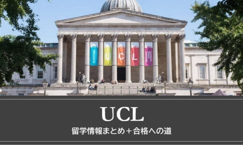 UCL 大学紹介