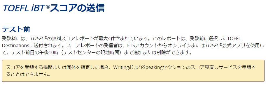 TOEFLスコアの送信