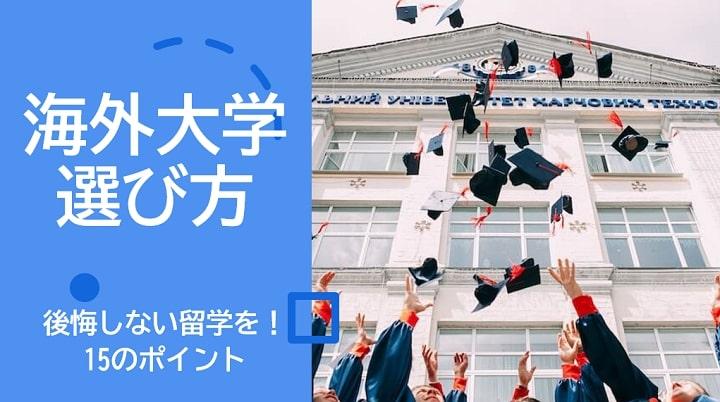 海外大学 選び方