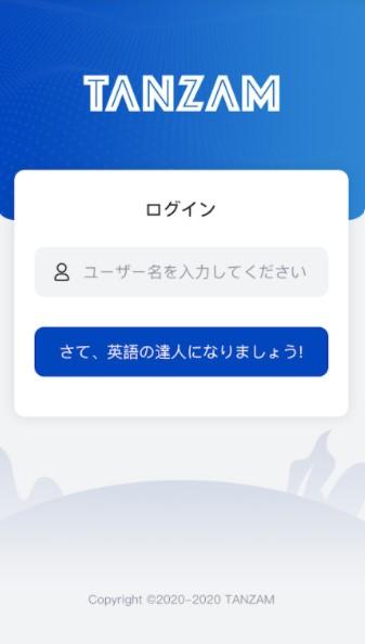TANZAM ユーザー登録