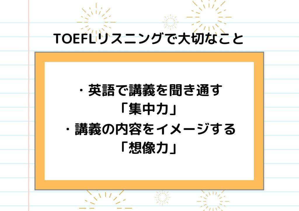 TOEFL リスニング 大切なこと