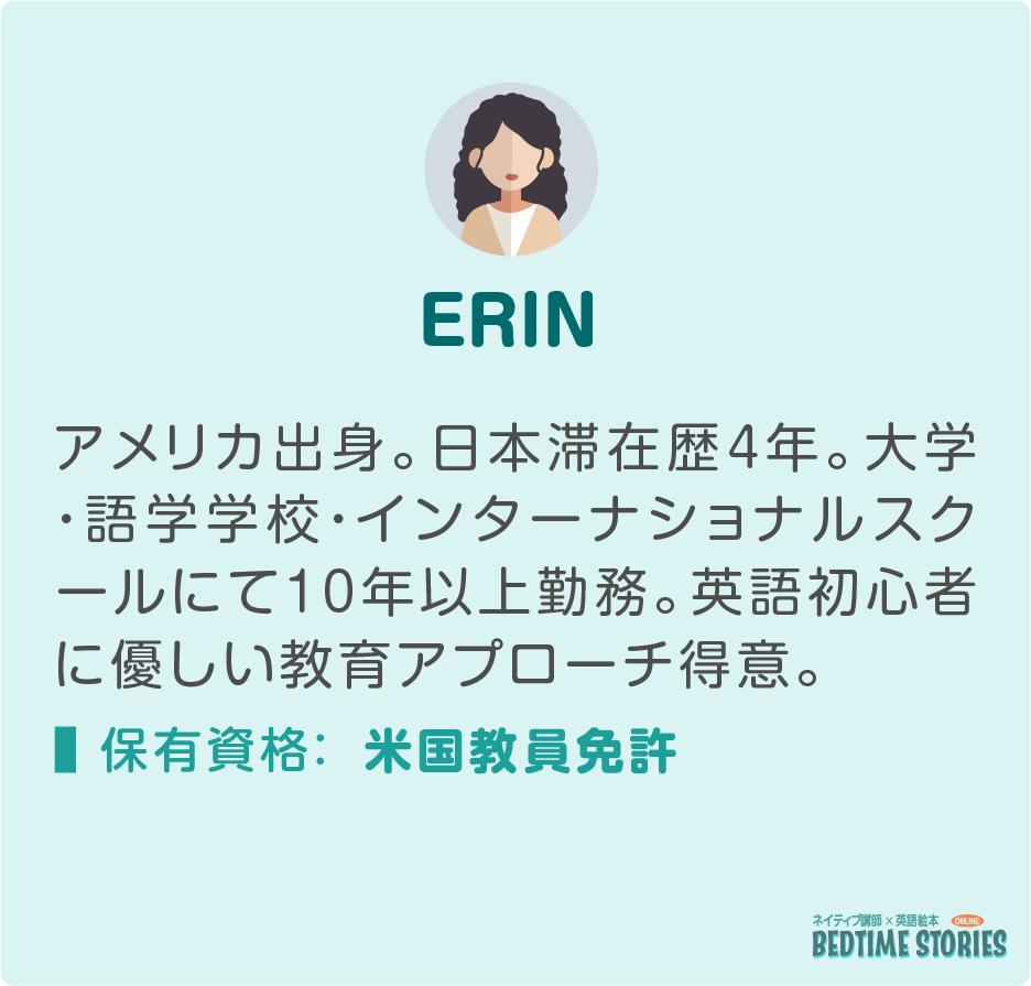 Bedtime Stories講師紹介Erin