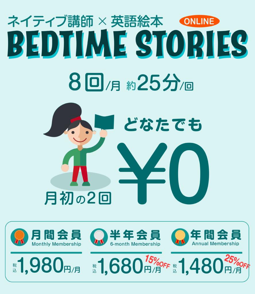 Bedtime Stories料金表(2021年10月より)
