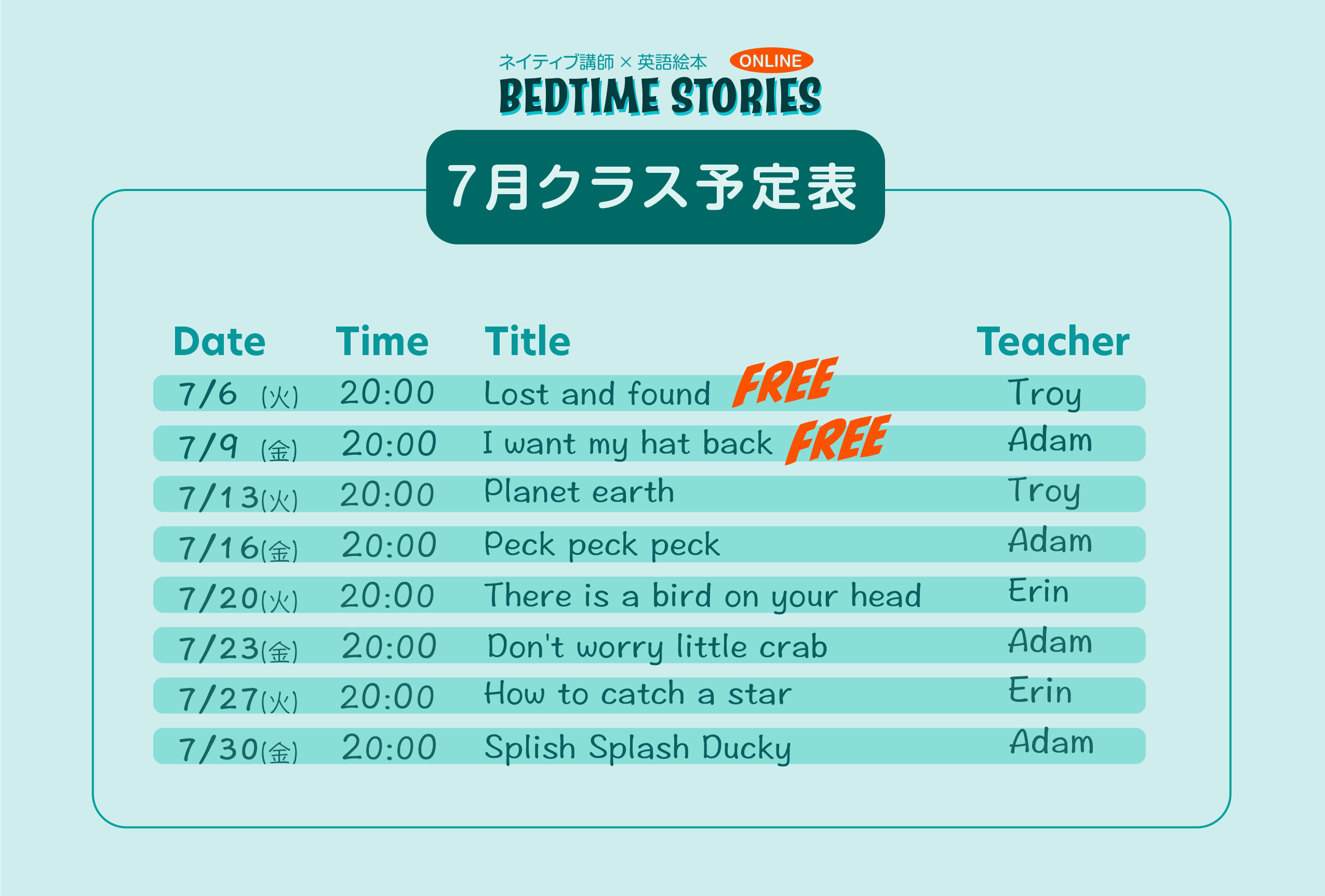 Bedtime Stories 2021年7月クラススケジュール