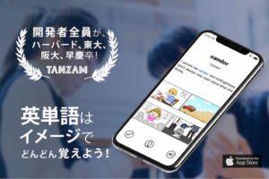 イメージで覚える英単語アプリ『TANZAM』