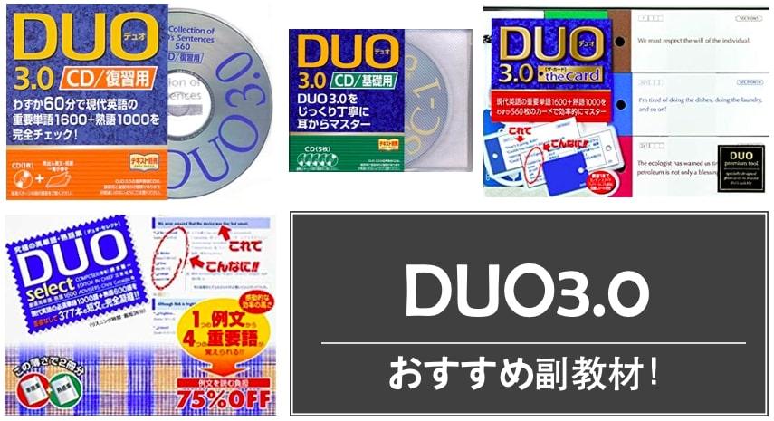 DUO CD おすすめ副教材