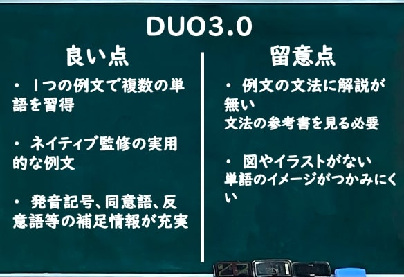 DUO3.0 メリット デメリット