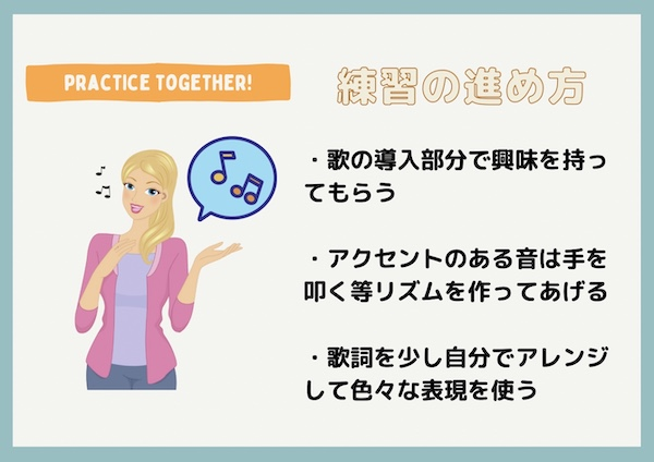 歌 おうち英語 練習の進め方