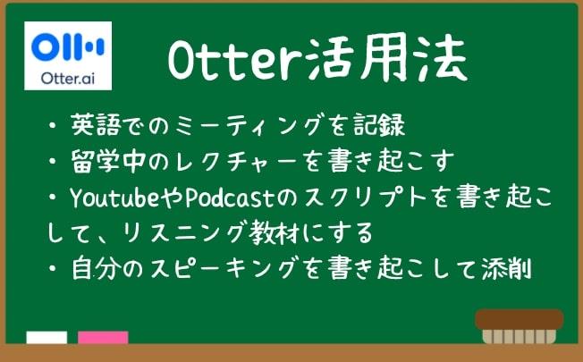 otter 活用法