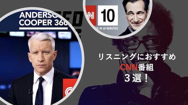 CNNおすすめ番組 英語リスニング