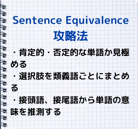 GRE sentence equivalence 解き方