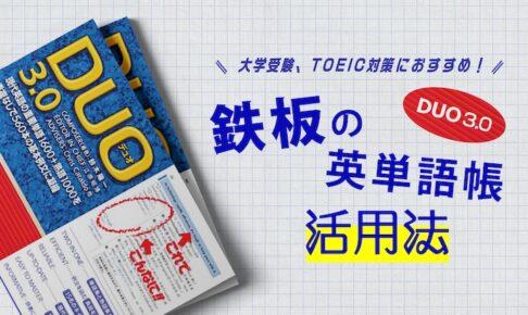 英単語帳 DUO3.0