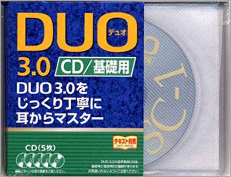 DUO3.0/基礎用CD