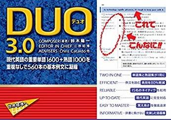 DUO3.0 単語帳