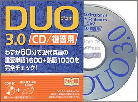 DUO3.0/復習用CD