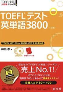 TOEFL3800単語帳