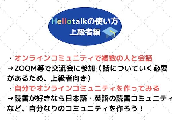 Hellotalk 活用法上級者