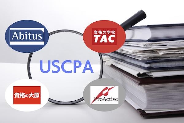 USCPA 予備校選び方