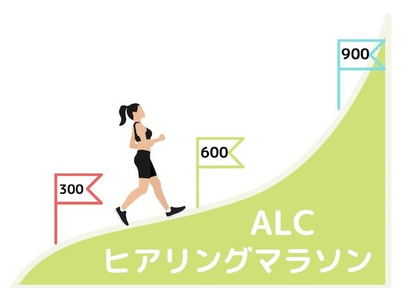 ALCヒアリングマラソン