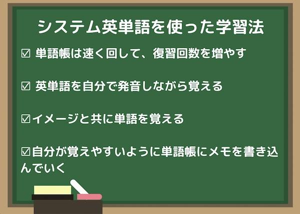 システム英単語使い方・勉強法