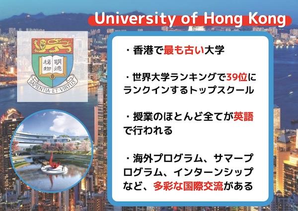 香港大学 HKUとは?