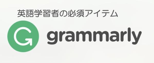 grammarlyロゴ